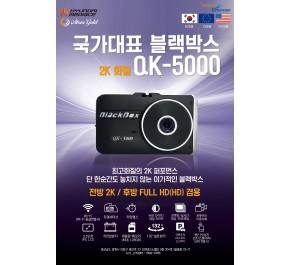 아톰골드 QK-5000