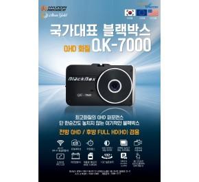 아톰골드 QK-7000