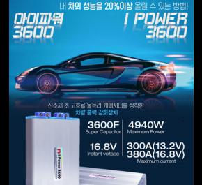 I-POWER 3600