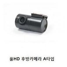 풀HD 실내전용 후방카메라 A타입