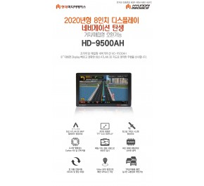 HD-9500AH