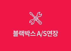 블랙박스 A/S연장
